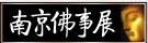 南京佛事展