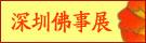 深圳佛事展