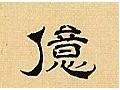 明清 高僧书法 02