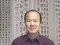 中国榜书家协会会员、中国硬笔书法家协会会员刘玉森