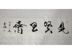 佛教书法作品 - 见贤思齐