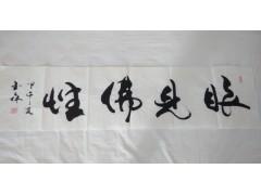 佛教书法作品 - 眼见佛性