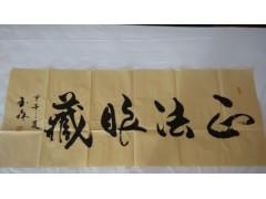 佛教书法作品 - 正法眼藏