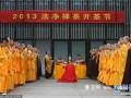 杭州举行法净禅茶开茶节 按佛教仪轨采摘茶叶