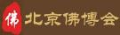 北京佛博会