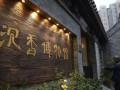 京城第一家沉香博物馆开馆 百余件沉香珍品展出等您参观