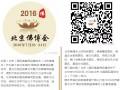 2016北京素食文化节 佛博会上的素食盛宴〈第一季〉