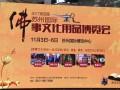 2017第四届苏州国际佛事文化用品博览会