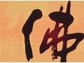 2017第四届苏州国际佛事文化用品博览会 (22)