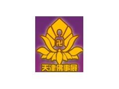 2020第六届中国(天津)国际佛事用品展览会