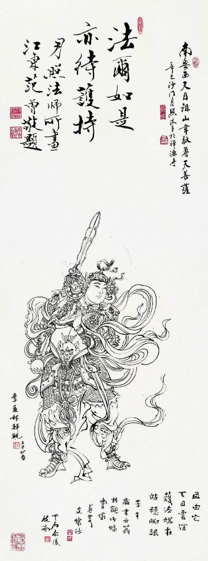 韦驮尊天菩萨像 月照和尚
