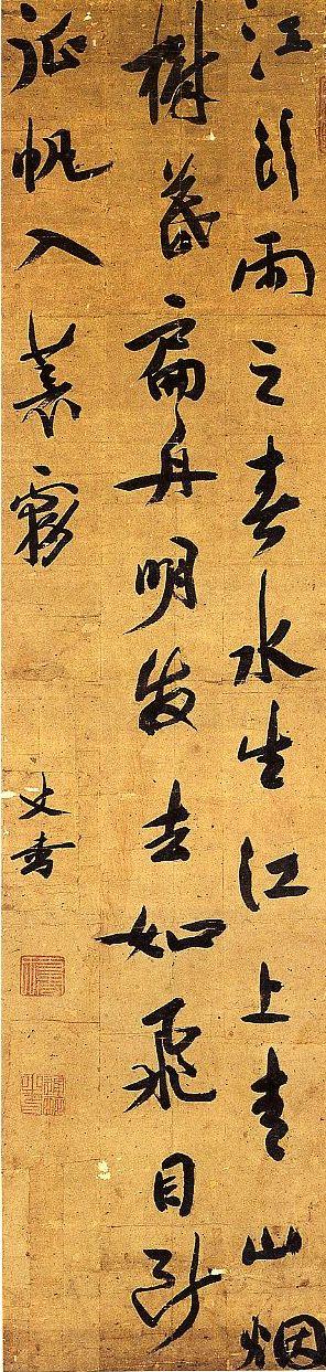 明清 高僧书法 04