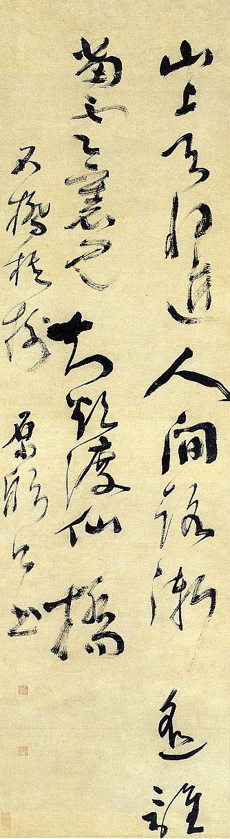明清 高僧书法 05